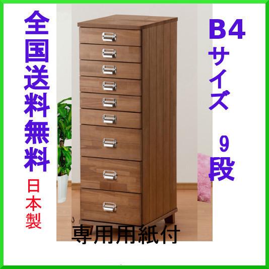 多段チェスト。木製チェスト。B4サイズ,9段。日本製手作り。引き出し。ネームプレートタイプ。ダークブラウン。木脚タイプ。【チェスト】【アンティーク】【全国送料無料】専用用紙(台紙)付き。