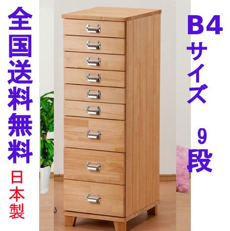おしゃれな家具B4木製チェスト 9段 日本・豊岡製 【全国送料無料】 専用用紙(台紙)付き。