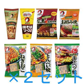 お好み焼き アウトレット☆送料無料 オタフクソース なかよし鉄板焼セット 2セット 安い