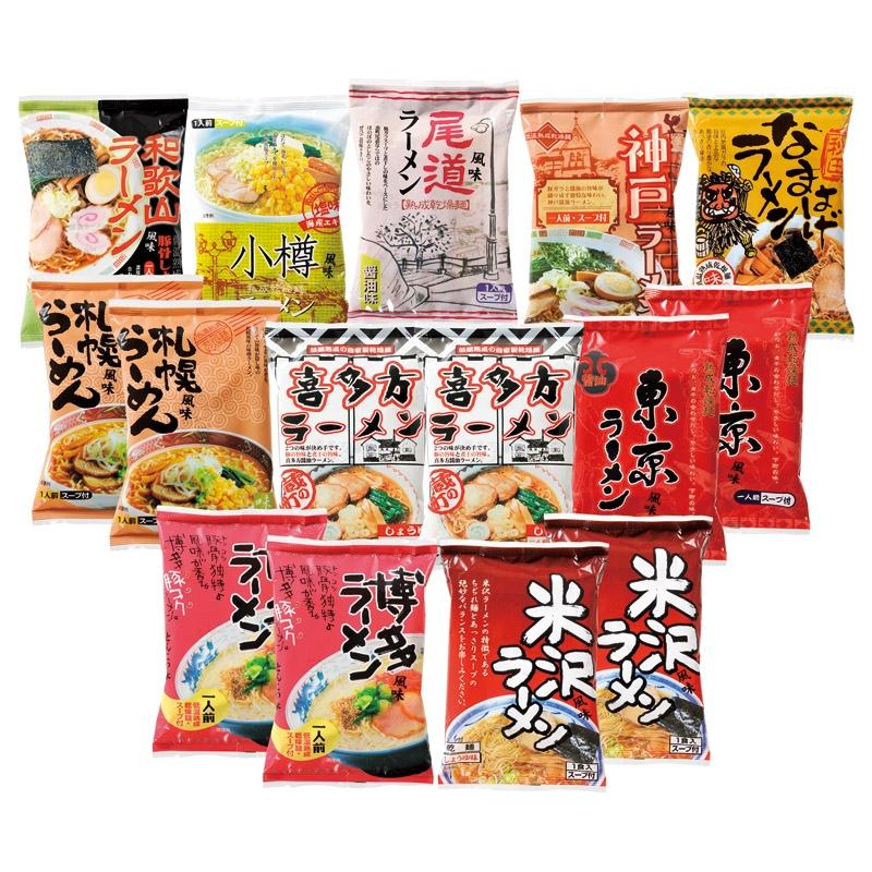 全日本ラーメン15食セットS339-03 ギフト プレゼント 日本 ※アウトレット品 ラーメン 激安卸販売新品 パスタ