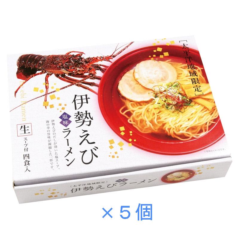 伊勢えびラーメン4食RM-116 ギフト プレゼント バーゲンセール ラーメン 実物 ×5個セット 合計20食 パスタ