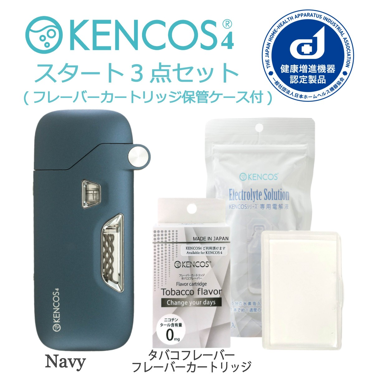 【ポイント10倍】【送料無料】KENCOS4(ケンコス4) ポータブル水素ガス吸引具 スタート3点セット(タバコフレーバー) 水素吸引器 水素吸入器 水素発生器【当店はアクアバンク正規代理店です】