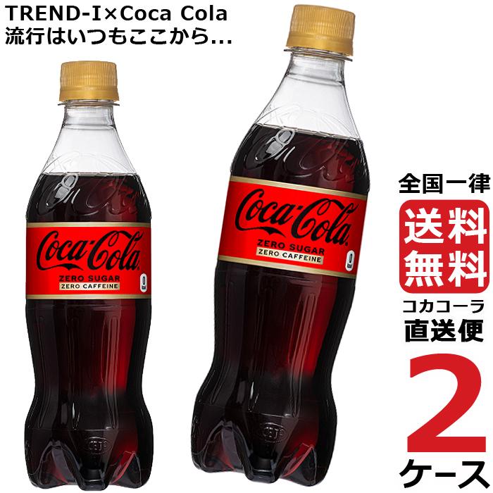 コカコーラ ゼロカフェイン ゼロフリー 500ml ペットボトル 【 2ケース × 24本 合計 48本 】 送料無料 コカコーラ社直送