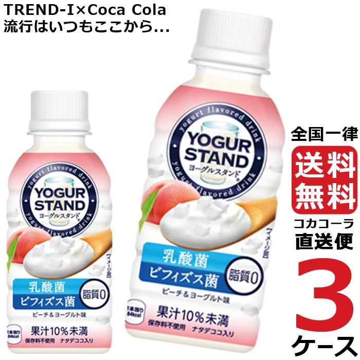 ヨーグルスタンド ピーチ&ヨーグルト味 PET 190ml 3ケース X 30本 合計 90本 送料無料 コカ・コーラ社直送