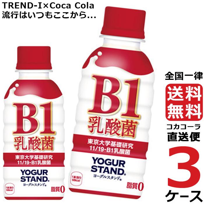 ヨーグルスタンド B-1 乳酸菌 190ml PET ペットボトル 3ケース × 30本 合計 90本 送料無料 コカコーラ 社直送 最安挑戦