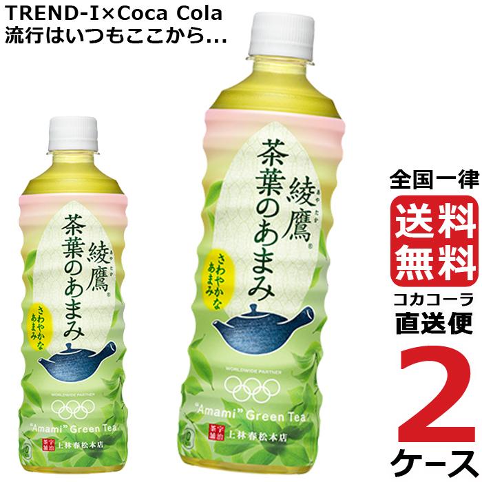 綾鷹 茶葉のあまみ PET 525ml 2ケース X 24本 合計 48本 送料無料 コカ・コーラ社直送