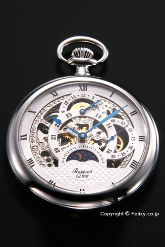 ラポート 懐中時計 RAPPORT (ポケットウォッチ) 手巻き デュアルタイム PW43 【ラポート 時計】【あす楽】