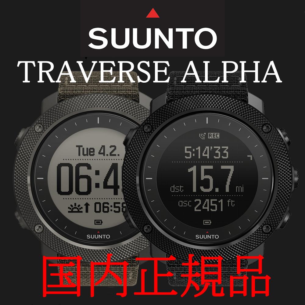 スント SUUNTO 腕時計 TRAVERSE ALPHA トラバース アルファ FOLIAGE(SS022292000)/STEALTH(SS022469000)
