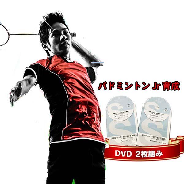 バドミントン・ジュニア選手育成プログラム ~浪岡ジュニア式 初心者から全国レベルになる方法~2枚組DVD