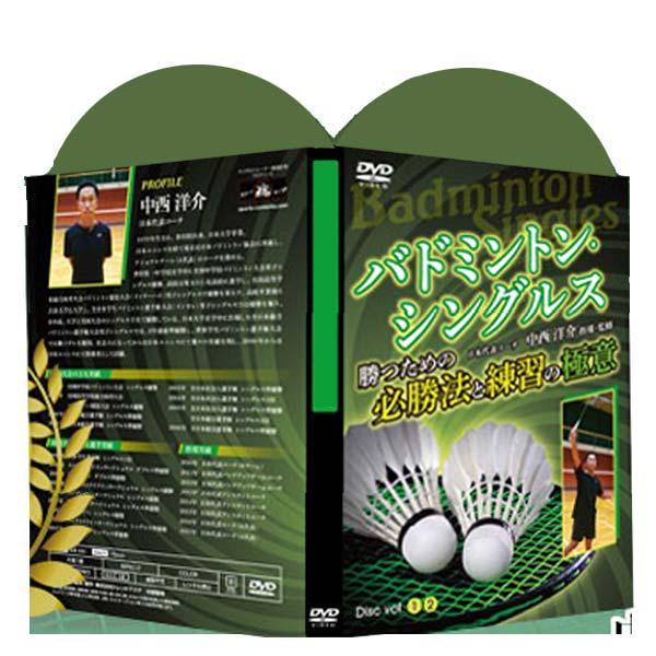 バドミントン・シングルス 勝つための必勝法と練習の極意DVD