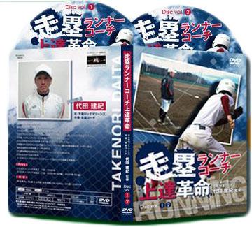 走塁ランナーコーチ上達革命 ~一塁・三塁ランナーコーチ技術と、試合を想定した走塁技術の上達法 ~