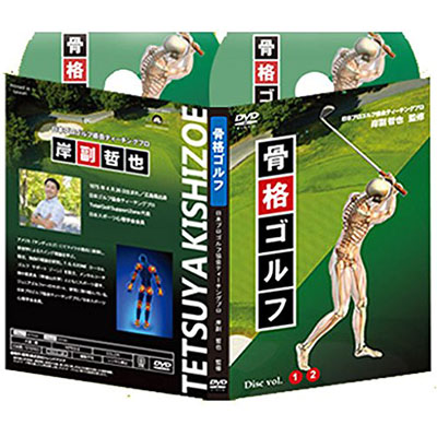 最高品質の 骨格ゴルフ~若い頃と同じスイングができる為の年齢に合わせた体の使い方~2枚組DVD, アンサーフィールド:12df79cb --- lexloci.com.br