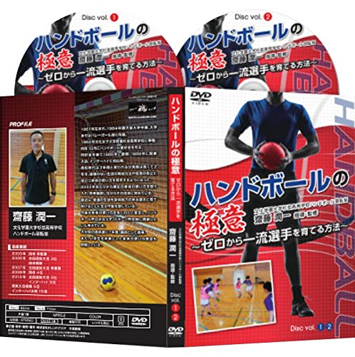 ハンドボールの極意~ゼロから一流選手を育てる方法~【齋藤潤一 監修】2枚組DVD