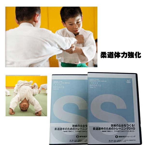 柔道体力強化プログラム~技術の土台をつくる!柔道選手のためのトレーニングDVD~【角田誠監修】