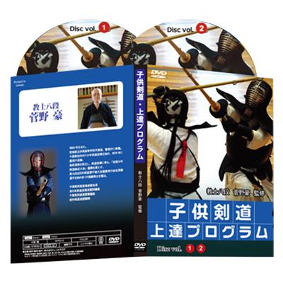 少年剣道・上達プログラム~少年剣士の親御さん、又は指導者へ【教士 八段 菅野豪 監修】DVD2枚組