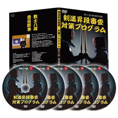 剣道昇段審査・対策プログラム【教士八段 香田郡秀監修】