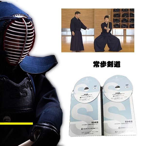 常歩剣道~非常識な剣道上達法・外力を利用した合理的な動き~2枚組DVD