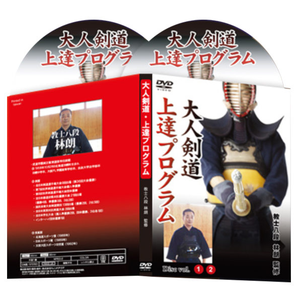 大人剣道・上達プログラム【教士八段 林朗 監修】