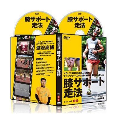 【マラソン業界の著名人も推薦】膝サポート走法~マラソンレース中の膝の痛みを和らげる走り方~