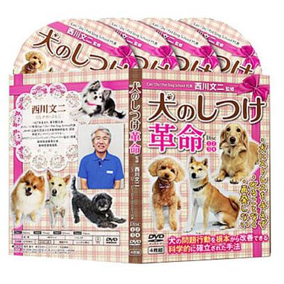 犬のしつけ革命~科学的に確立された犬の問題行動を改善する方法~【犬のエキスパート 西川文二 指導】