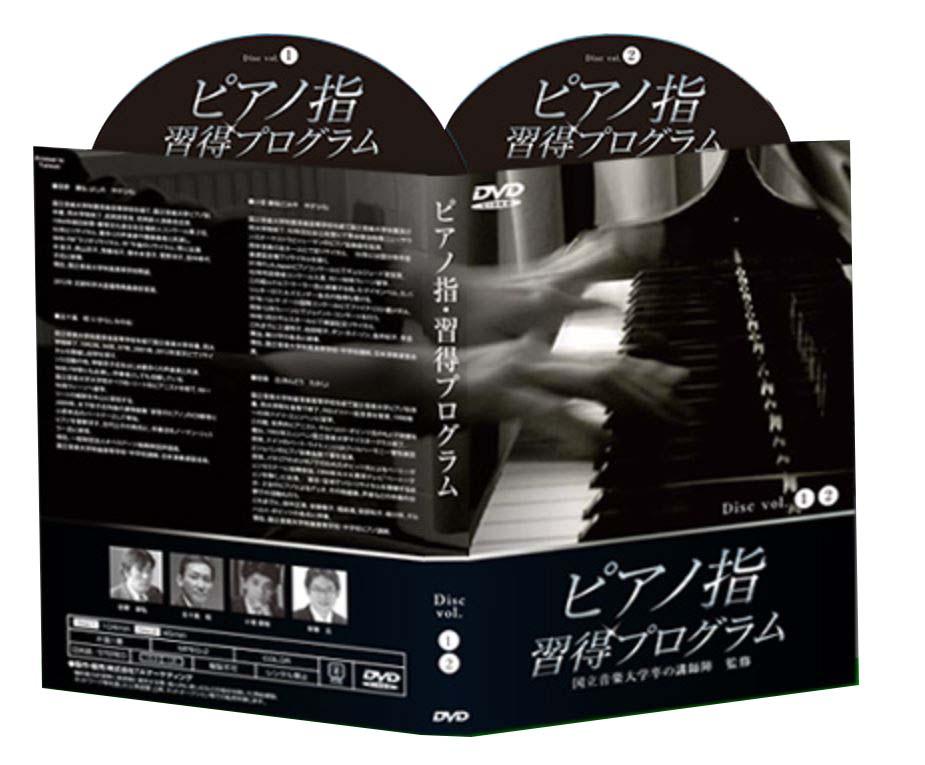 ピアノ指習得プログラム 国立音楽大学卒の一流講師陣 監修