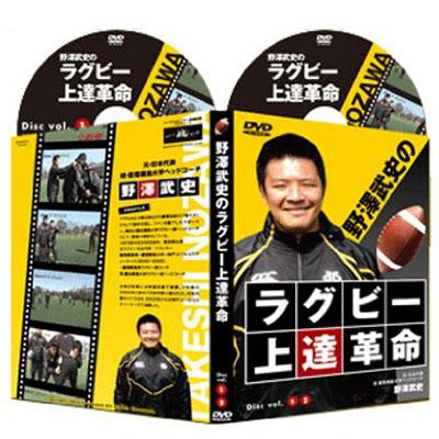 ラグビー上達革命 元・日本代表 野澤武史のラグビーDVD~強豪校のマル秘練習法を公開~