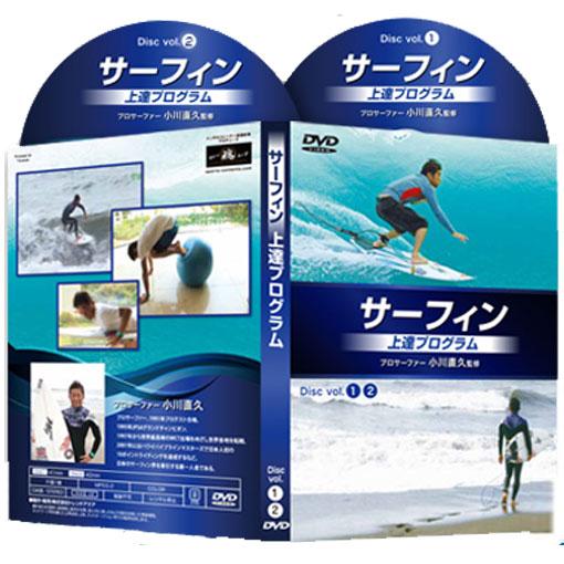 サーフィン上達プログラム【ASPアジアチャンピオン・現役プロサーファー小川直久 監修】DVD2枚組