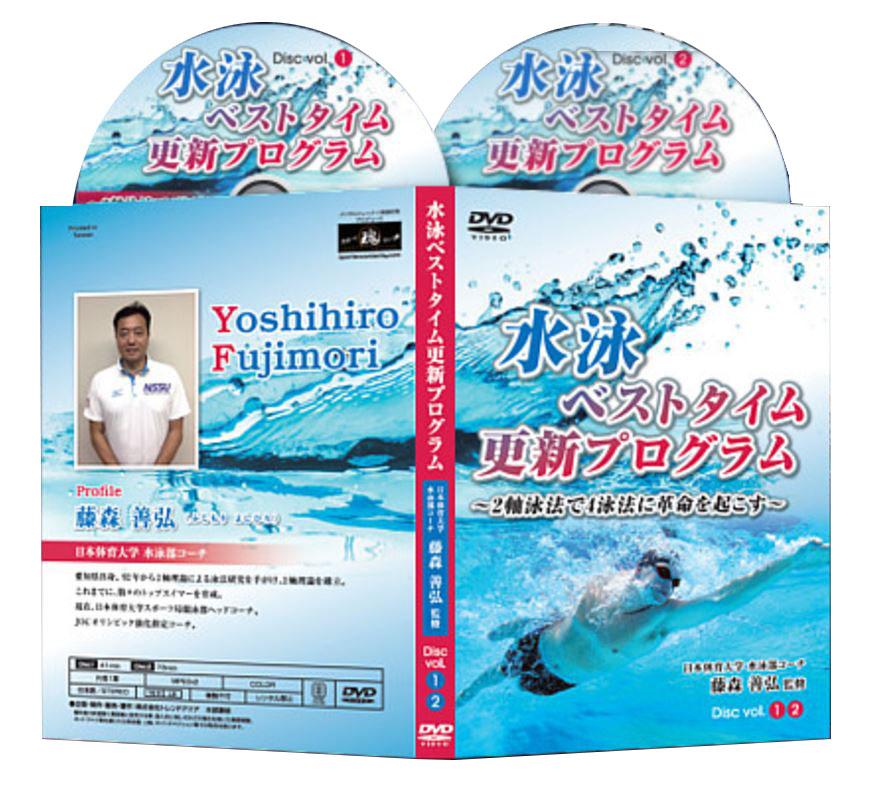 水泳ベストタイム更新プログラム ~2軸泳法で4泳法に革命を起こす~【日本体育大学 水泳部コーチ藤森善弘 監修】
