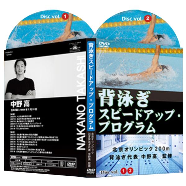 背泳ぎスピードアップ・プログラム~本気で背泳ぎのスピード・アップを目指すマスターズ選手、競泳選手へ~2枚組DVD