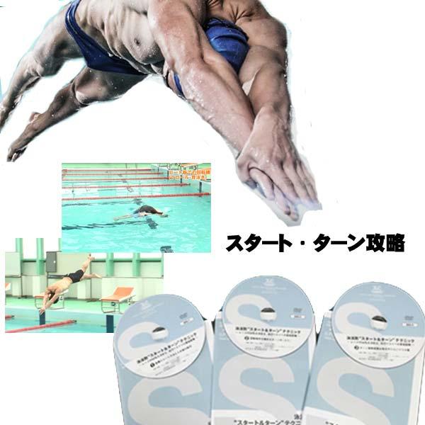 """水泳スタート&ターン攻略プログラム~泳法別""""スタート&ターン""""レースの50%を決めるテクニック~3枚組DVD"""