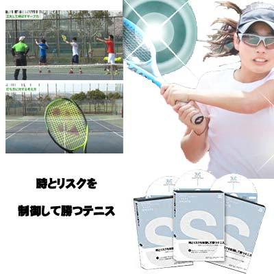時とリスクを制御して勝つテニス ~結果が出せる考え方とその実践ドリル~3枚組DVD