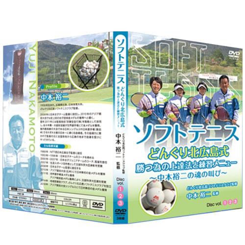 ソフトテニスどんぐり北広島式・勝つ為の上達法と練習メニュー どんぐり北広島ソフトテニスクラブ監督 中本裕二監修