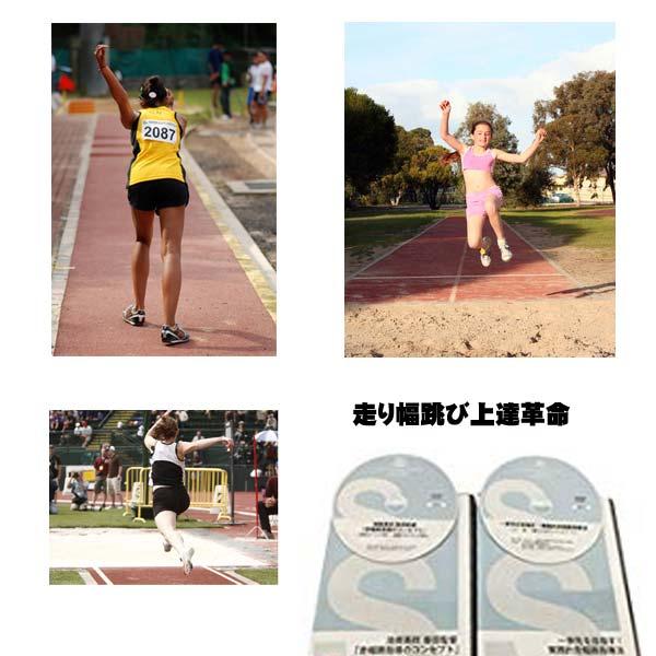 走り幅跳び上達革命 ~一流指導者の遠くへ跳ぶ練習法~2枚組DVD