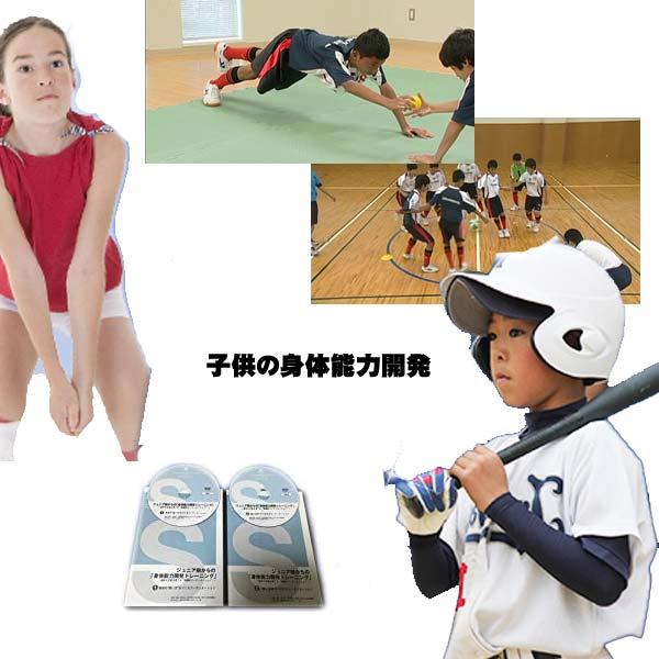 ジュニア期からの身体能力開発トレーニング~DVD2枚組