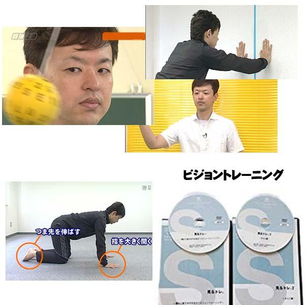 ビジョントレーニング~スポーツに必要な視覚を鍛える方法~DVD2枚組