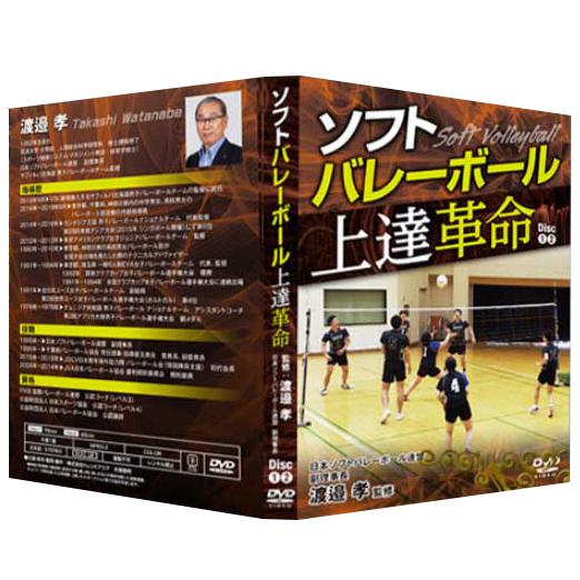 ソフトバレーボール上達革命~ソフトバレーボール連盟副理事 渡邉孝 監修DVD2枚組