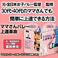ママさんバレー上達革命【元・全日本女子バレー監督 葛和伸元 監修】DVD2枚組