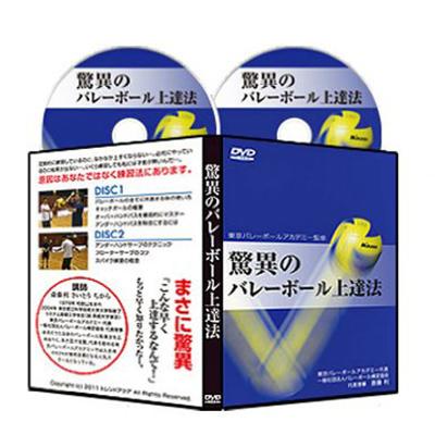 東京バレーボールアカデミー監修 驚異のバレーボール上達法DVD2枚組