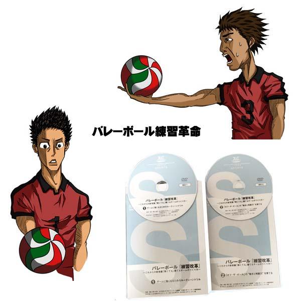 バレーボール練習改革~弱くても勝てるチームの作り方~2枚組DVD