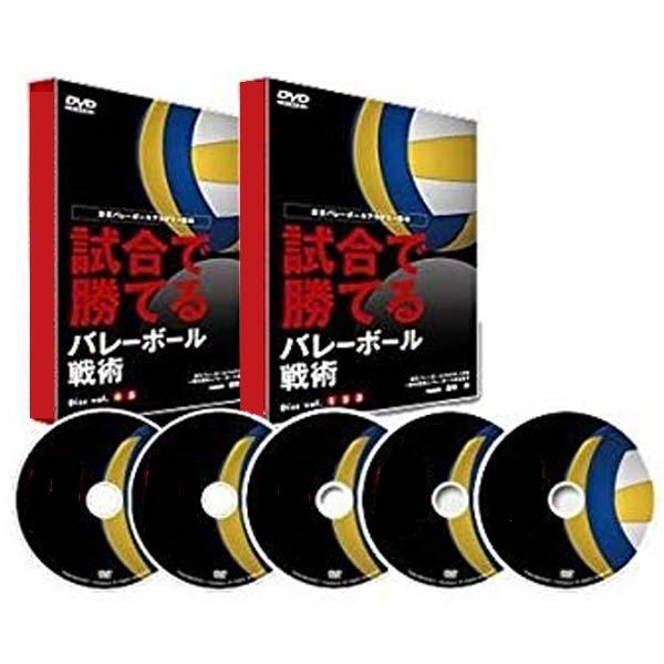 「試合で勝てる」バレーボール戦術~東京バレーボールアカデミー監修~5枚組DVD