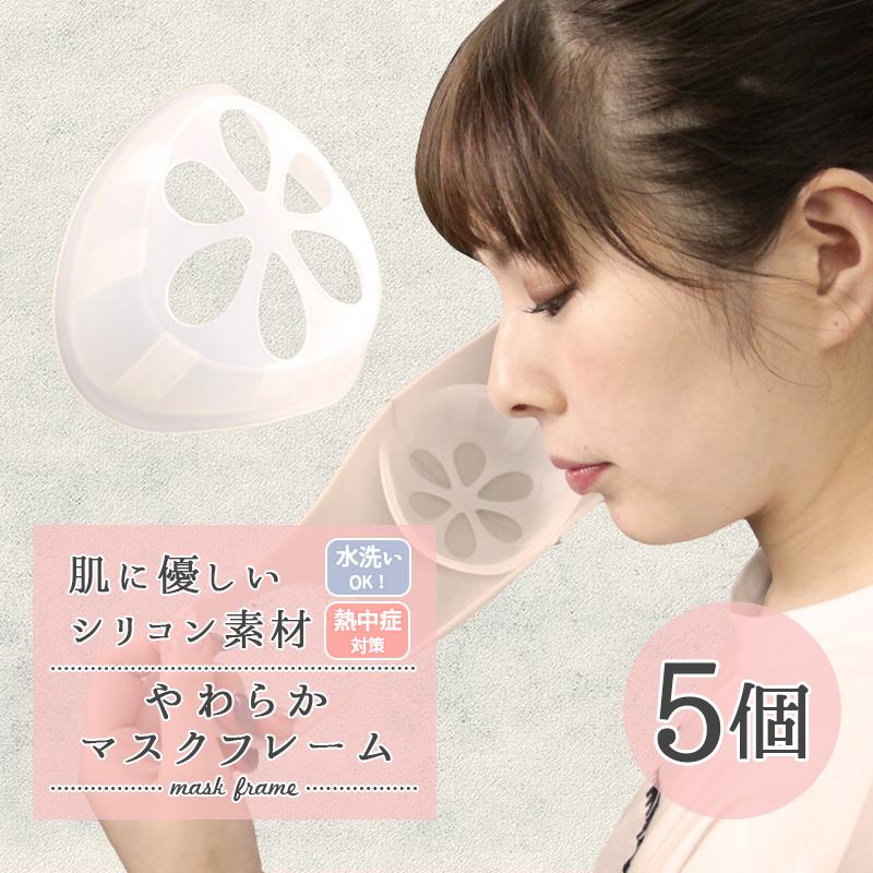 メール便 送料無料 マスク内に空間をつくる マスクブラケット 不織布マスクが3D立体形状に 洗えて繰り返し使える 熱がこもりにくい 2020 新作 メガネ曇り防止 夏場に快適 子供用大人用マスクにも マスク インナーフレーム シリコン 5個セット 3D ブラケット 立体 化粧くずれ マスクガード meru1 空間 プラケット 便利グッズ アクセサリー 購入 息苦しさ軽減 口紅付着防止 蒸れ防止 通気性 クッション インナーマスク 息がしやすい