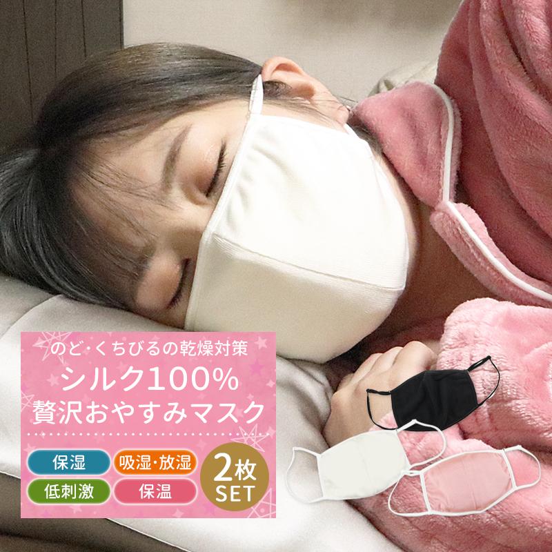 メール便 送料無料 大判 潤いシルクのおやすみマスク 保湿性に優れたシルクで唇 のどの乾燥対策 快適な睡眠 冬 おうち時間 人気 マスク 洗える おやすみ シルクマスク 2枚セット おしゃれ オシャレ 可愛い かわいい ますく 大人用 美容 保温 AL完売しました。 天然シルク100% 風邪予防 meru1 くちびる 保湿マスク のど 潤い おすすめ うるおい メーカー再生品 加湿 敏感肌 夜 安眠 乾燥対策 快眠グッズ しない 肌荒れ ケア 保湿