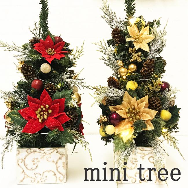 ツリー LEDライト付 OM15-11A ポインセチア ミニツリー北欧 クリスマスツリー おしゃれ 北欧 Xmas クリスマス LED ギフト プレゼント きらきら
