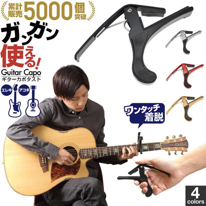送料無料 ギター 超定番 カポタスト カポ アコースティックギター capo 大規模セール アコギ用 シンプル 音程調整 クラシックギター エレキギター フォークギター スーパーセール Guitar 傷ありアウトレット エレキ対応 割引 シンプルで使いやすいギターカポです クーポン のカポタスト カ 配布 SALE CAPO アコギ