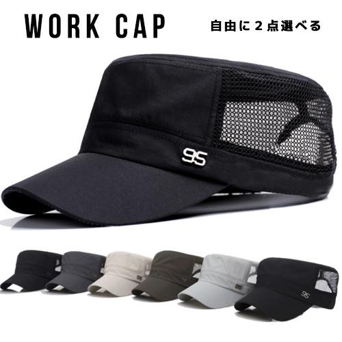 ワークキャップ メッシュワークキャップ メンズ レディース ローキャップ 無地 商い 人気海外一番 帽子 送料無料 女性用 おしゃれ キャップ 2個セット 男性用