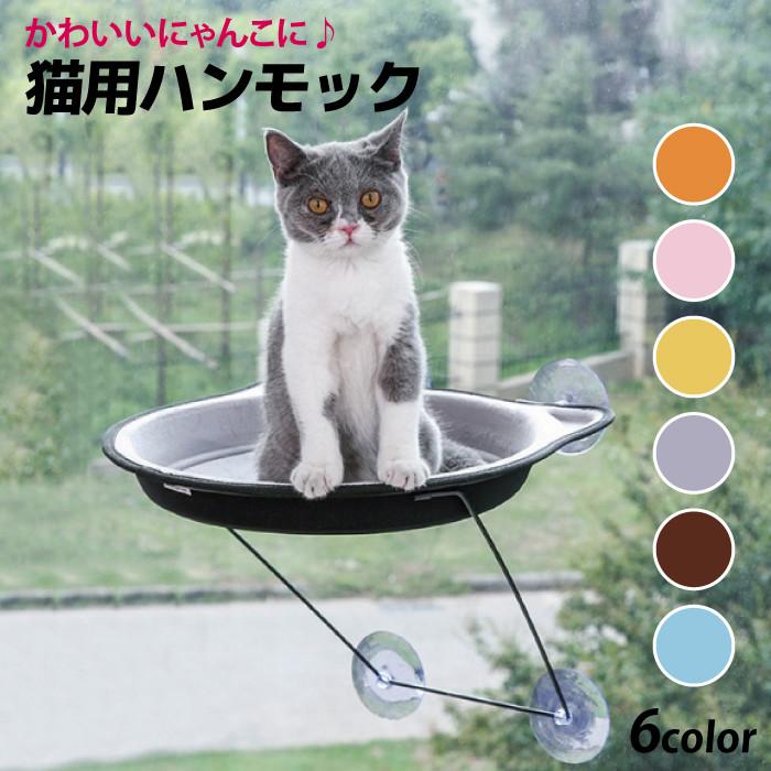 直営店 吸盤式の簡単装着 猫ベッド 送料無料 再入荷 予約販売 猫用 ハンモック ねこ ネコ ペット トレイ 簡単 吸盤 ベッド 窓