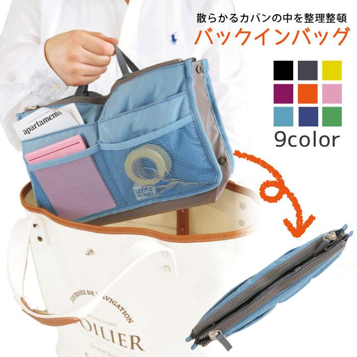 散らかるバッグの中をスッキリ整理 そのまま持ち運びもできるバッグインバッグ 送料無料 新品未使用正規品 バッグインバッグ 公式 収納バッグ 旅行 収納 化粧ポーチ 整理 インナーバッグ ビジネスバッグ