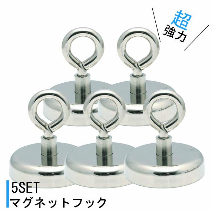 ネオジウム磁石 5個セット 本物 磁石 マグネットフック 強力 永遠の定番 壁面装飾 直径1.6cm おしゃれ 送料無料 引っ掛け