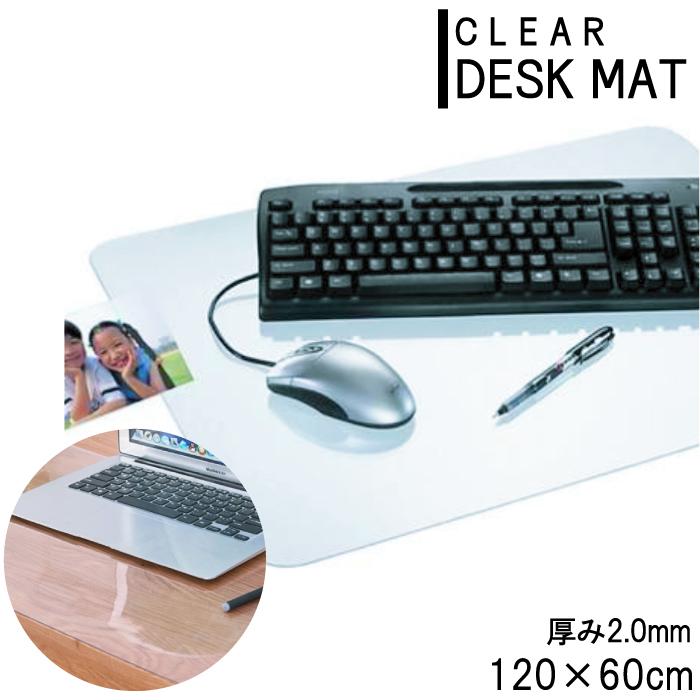 クリアデスクマット 60×120cm ソフトタイプ 厚み2.0mm 人気ショップが最安値挑戦 高品質新品 デスクマット クリア 透明 デスク マット デスクシート クリアーデスクマット 机 パソコン ダイニング パソコンデスク テーブルマット