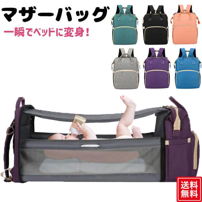一瞬でベッドに変身 マザーズバッグ ベビーベッド 多機能 6色 リュック ベビー 赤ちゃん ママ おしゃれ 贈答品 レディース 送料無料激安祭 手提げ 撥水 防水 大容量 送料無料